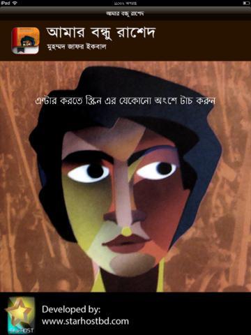 Amar Bondhu Rashed HD