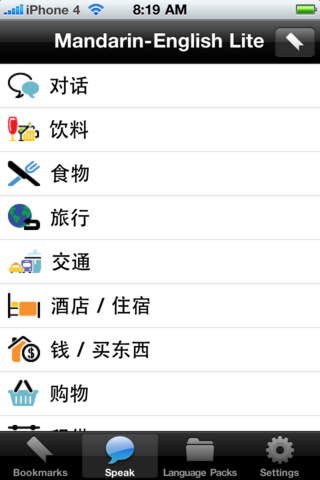 Chinese Mandarin Simplified to German Voice Talking Translator Phrasebook EchoMobi Travel Speak LITE
