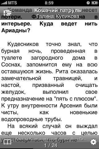 Галина Куликова. Кошачий патруль.