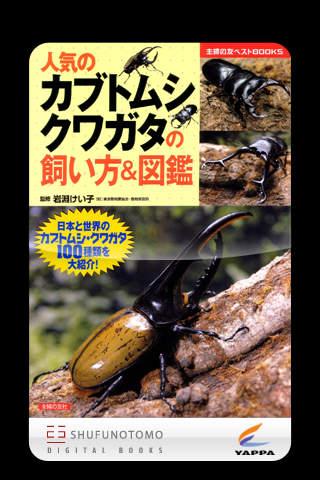 人気のカブトムシ クワガタの飼い方&図鑑(監修:岩淵けい子)