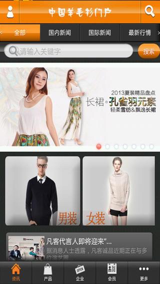 中国羊毛衫门户