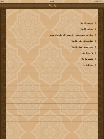 Shahi Al Bukhari Urdu V2|玩書籍App免費|玩APPs