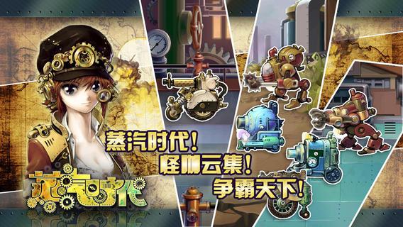 蒸汽时代XD|玩遊戲App免費|玩APPs