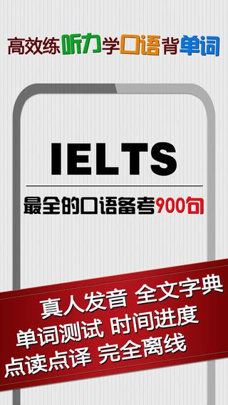 IELTS English 900 Sentences for Oral Test Preparation Free HD