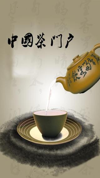 中国茶门户