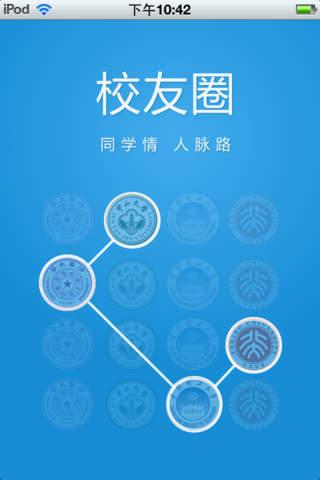 北京大学校友圈