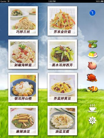 巧手凉菜 生活 App-愛順發玩APP
