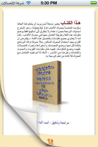 Learn Java Script for Unity 3D (Arabic Book)