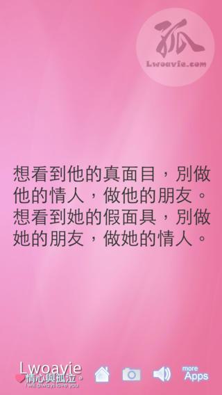 《孤泣愛情語錄》孤泣◎著
