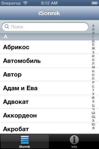 iSonnik screenshot 1