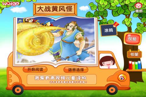 Weigo•西游记第五集:大战黄风怪
