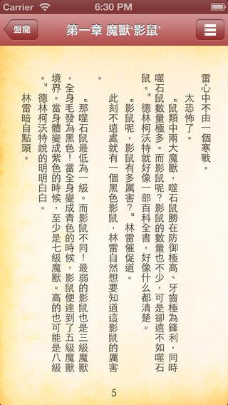 不死不滅 第一卷 橫空出世(繁/简)