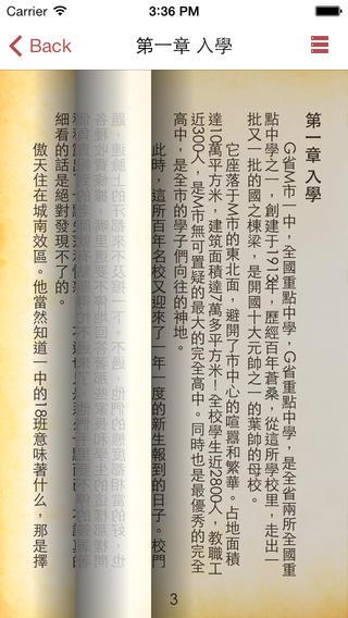 現代風流霸主(繁/简)