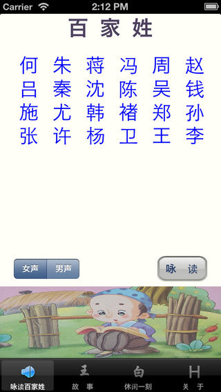 免費教育App|China Surnames|阿達玩APP