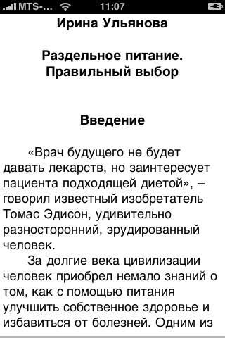 Ирина Ульянова. Раздельное питание. Правильный ...