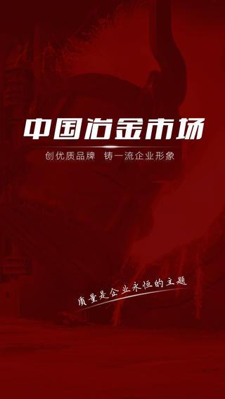 中国冶金市场
