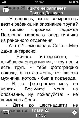 Полина Дашкова. Никто не заплачет.