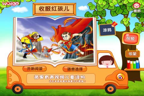 Weigo•西游记第十一集:收服红孩儿