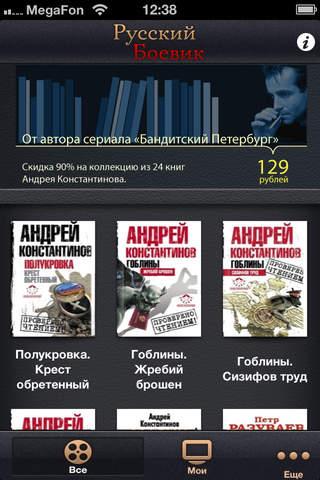 Книги. Русский боевик.