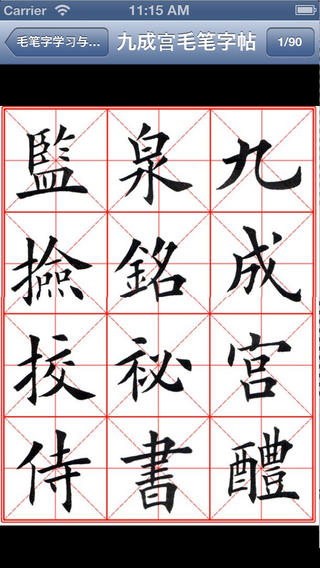 毛笔字学习与鉴赏 HD