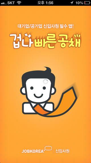 겁나 빠른 공채-잡코리아 공채 알림 앱