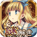 escape game Alice's escape mobile app icon