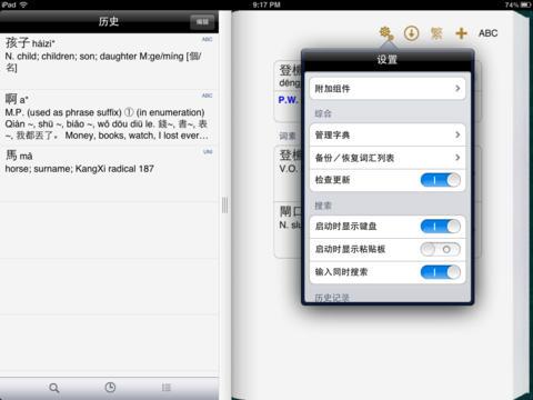 玩免費書籍APP|下載iCED 汉语词典 app不用錢|硬是要APP