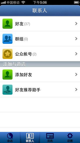 【免費社交App】闽商-APP點子