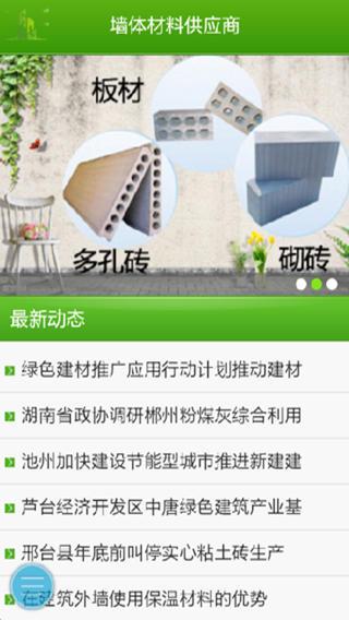 中国墙体材料供应商