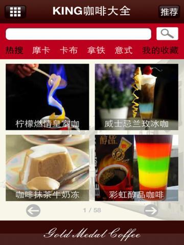 咖啡心情|玩生活App免費|玩APPs