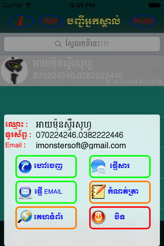 KH-Contact screenshot 3