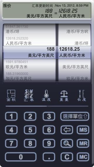 生產應用必備免費app推薦|汇率及单位换算器線上免付費app下載|3C達人阿輝的APP