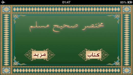 Urdu Hadees : Sahih Muslim