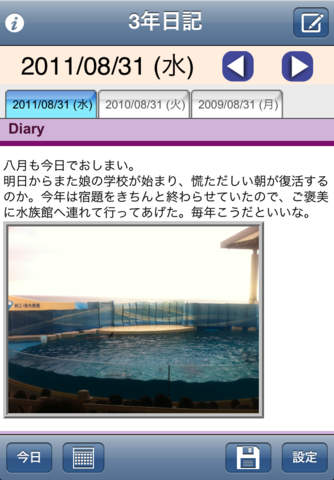 3Ys Diary screenshot 2