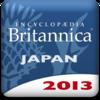 ブリタニカ國際大百科事典 小項目版 2013 for Mac