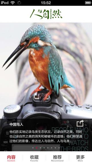 人与自然 for iPhone
