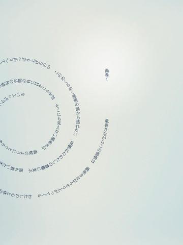 【iPad版・通常版】谷川俊太郎 poegram 「私の胸は小さすぎる」iPad・FULL通常版