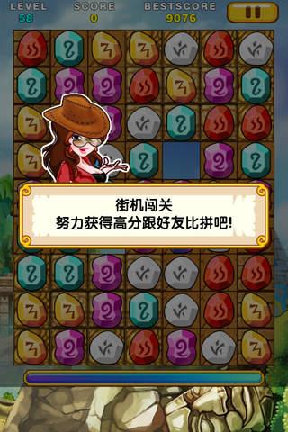 玩免費遊戲APP|下載宝石对对碰 app不用錢|硬是要APP