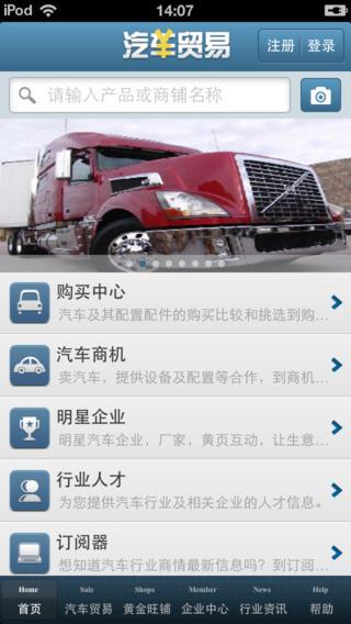 中国汽车贸易平台