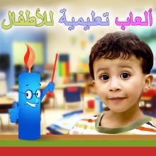 ألعاب تعليمية للأطفال - iOS Store App Ranking and App Store Stats