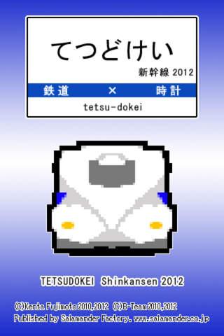TETSUDOKEI SHINKANSEN 2012
