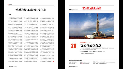 免費商業App|中国经济和信息化|阿達玩APP