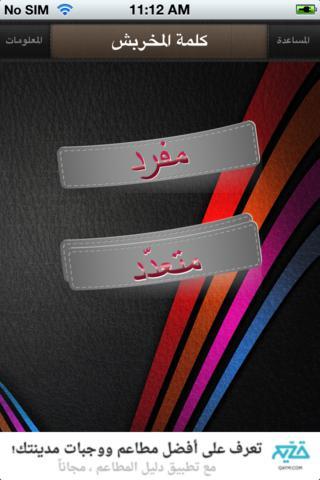 Word Scribbler Arabic