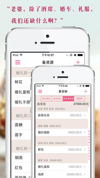 免費工具App|婚礼管家|阿達玩APP