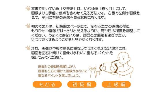 立体にゃんこ無料版