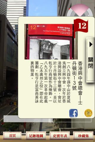 Screenshots for 搜尋孫中山