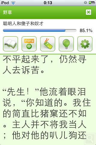 Wild Grass (Ye Cao), nciku Reader Edition (Simplified Chinese)