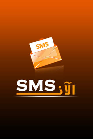 SMS 4 Now
