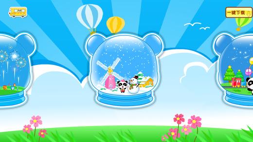 梦幻水晶球-宝宝巴士