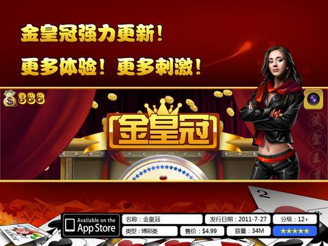 金皇冠™扑克机HD